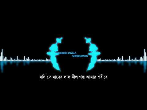 Bondho Janala | By Shironamhin | Album Bondho Janala | Official Lyrical Video