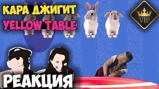 Кара Джигит - Yellow Table КЛИП 2017 | Русские и иностранцы слушают музыку и смотрят клипы РЕАКЦИЯ