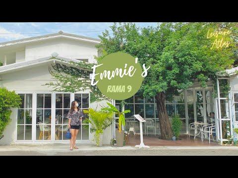 Emmie's พระราม 9 ตัดใหม่ ซอย 49 - ร้านสวย อาหารอร่อย ขนมดีงาม