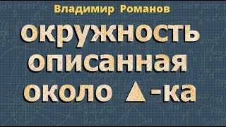 геометрия ОКРУЖНОСТЬ ОПИСАННАЯ ОКОЛО ТРЕУГОЛЬНИКА 8 класс