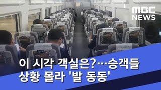 이 시각 객실은?…승객들