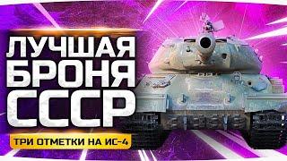 ИС-4 ПОСЛЕ АПА — ПРОСТО МОНСТР! ● Лучшая Броня СССР ● Потеем в Три Отметки