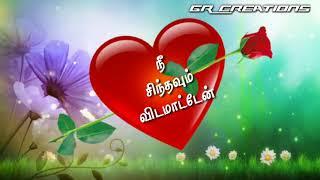 Tamil WhatsApp status lyrics || Oru murai piranthen song || Nenjirukkum varai