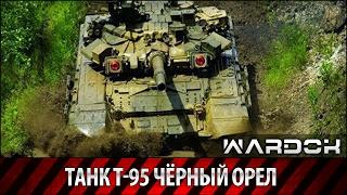 История создания танка Черный орел (т95, объект 640) / The Black Eagle Tank / WARDOK
