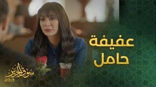 الحلقة 28 | مسلسل سوق الحرير | حمل ريام كفارنة يمنعها من استمرار علاقتها مع هذا الرجل