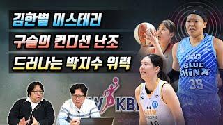 [9월4주 WKBL 루머&팩트] 김한별 미스테리, 구 슬의 컨디션 난조, 드러나는 박지수 위력
