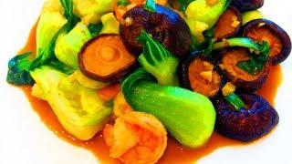 Китайская кухня. Капуста пак-чой с креветками и грибами.