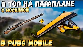 PUBG MOBILE: IN TOP-1 ON PARAGLAN WITH MOSIN NAGANT. UPDATE 1.3