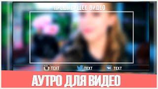 Аутро для видео / УРОКИ PHOTOSHOP