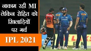 IPL Live Updates 2021 । अब इन टीमों के बीच होगा मुकाबला, SRH ने तोड़ा MI का सपना । IPL Points Table