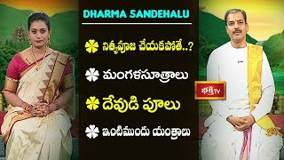 నిత్యపూజ చేయకపోతే..? | మంగళసూత్రాలు | దేవుడి పూలు | Dharma Sandehalu | Bhakthi TV