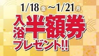 【2019年★極楽湯】来館者限定キャンペーン! thumbnail