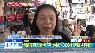 20190716中天新聞 韓攤送好料接力 芋頭牛奶、烤豬肉、炸杏菇 呷免驚