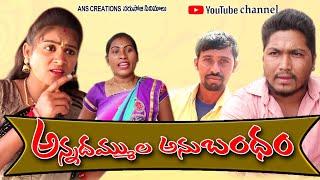అన్నదమ్ముల అనుబంధం II Narsoji cinemalu II Village comedy short film