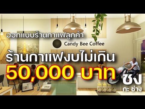 Coffee Talk With ชงกะช่าง EP.39 | ร้านกาแฟงบไม่เกิน...50,000 บาท (งานออกแบบของลูกค้า)