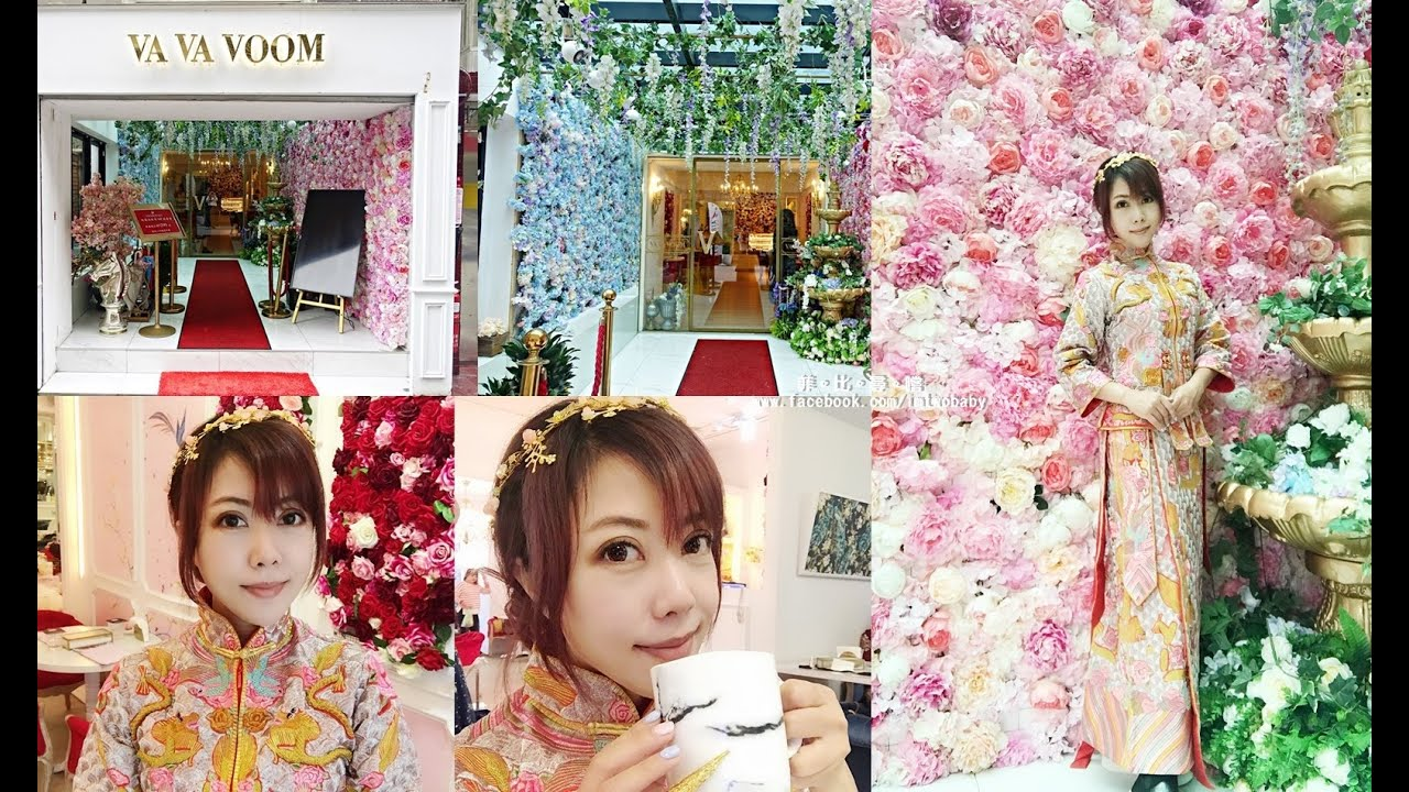VA VA VOOM時尚派對餐廳 臺北最時尚古裝變裝派對 姐妹們一起來開趴囉! - YouTube
