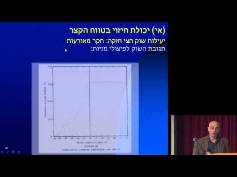 פרופ' דורון קליגר, בנושא: פרס נובל לכלכלה 2013