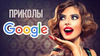 Приколы Google, о которых ты не знал