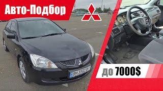 #Подбор UA Sumy. Подержанный автомобиль до 7000$. Mitsubishi Lancer.