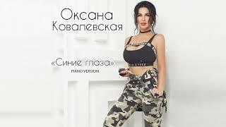 Оксана Ковалевская - Синие глаза (piano version)
