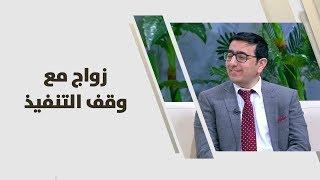 د. يمان التل - زواج مع وقف التنفيذ
