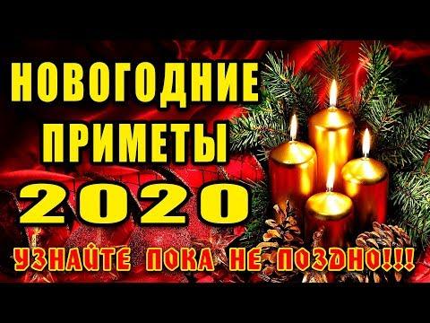 12 новогодних примет на счастье, удачу, любовь и финансовое благополучие. Новый год 2020