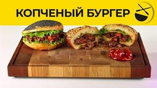 Копченый Бургер  | Сталик Ханкишиев