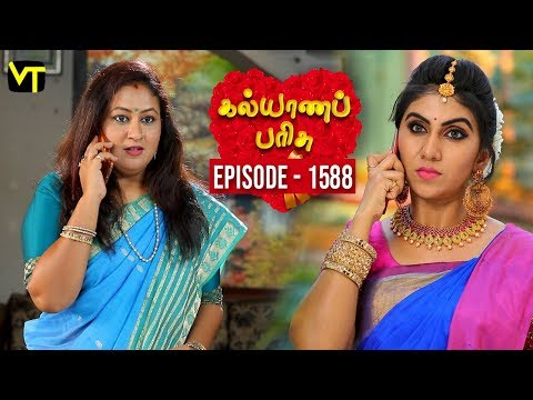 Kalyana Parisu Tamil Serial Latest Full Episode 1588 Telecasted on 24 May 2019 in Sun TV. Kalyana Parisu ft. Arnav, Srithika, Sathya Priya, Vanitha Krishna Chandiran, Androos Jessudas, Metti Oli Shanthi, Issac varkees, Mona Bethra, Karthick Harshitha, Birla Bose, Kavya Varshini in lead roles. Directed by P Selvam, Produced by Vision Time. Subscribe for the latest Episodes - http://bit.ly/SubscribeVT  Click here to watch :   Kalyana Parisu Episode 1587 -https://youtu.be/-h8GWXpZ48E  Kalyana Parisu Episode 1586 - https://youtu.be/z6dknweKY8g  Kalyana Parisu Episode 1585 https://youtu.be/MuZtXXxWL8A  Kalyana Parisu Episode 1584 https://youtu.be/wll33inv-yM  Kalyana Parisu Episode 1583 https://youtu.be/n67-70v10k8  Kalyana Parisu Episode 1582 https://youtu.be/WBkT2_mLKJo  Kalyana Parisu Episode 1581 https://youtu.be/DWmAwIBbp2M  Kalyana Parisu Episode 1580 https://youtu.be/aeUxccuXyIw  For More Updates:- Like us on - https://www.facebook.com/visiontimeindia Subscribe - http://bit.ly/SubscribeVT