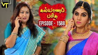 Kalyanaparisu 2 | Full Episodes | Sun TV | Vision Time