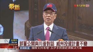 【非凡新聞】鴻海尾牙嘉年華 郭董霸氣喊營收破6兆元