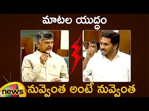 CM YS Jagan Vs Chandrababu Naidu | War Of Words Over Party Change Issue | AP Assembly Session 2019
