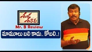 Sambo Sankara Telugu Movie Review And Rating | Sakalaka Sankar | Mr. B