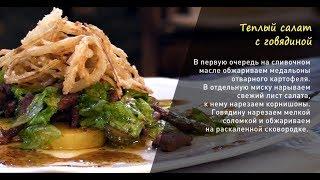 Утренний канал: готовим тёплый салат с говядиной