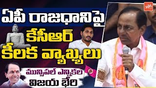 CM KCR Comments On AP 3 Capitals | YS Jagan | Telangana News | Chandrababu