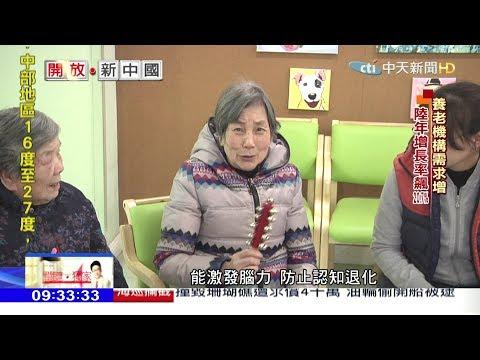 2018.02.25開放新中國完整版 「銀髮浪潮」襲陸 2億老人成消費主力