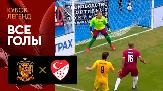 Фото 22.02.2020 Испания - Турция - 83. Все голы матча Кубка Легенд