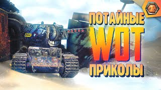 World of Tanks приколы и фейлы | Танковая нарезка #22  🦀