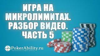 Покер обучение | Игра на микролимитах. Разбор видео. Часть 5