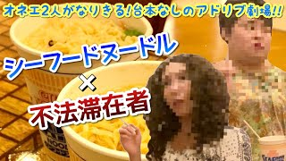 今回の動画は、アバウトガールズ人気シリーズ そのキャラになりきりながら食事をする「キャラもぐ」 今回のキャラクターは【不法滞在者!?...