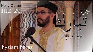 هشام الهراز المصحف المرتل جزء تبارك كاملا|Holly Quran joz 29|