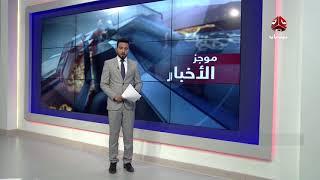 موجز الاخبار | 10 -03 -2018  | تقديم هشام الزيادي  | يمن شباب