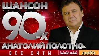 Шансон сборник - Скачать бесплатно лучшие сборники ...