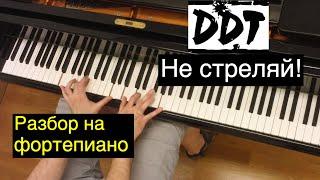 Видеоурок: ДДТ -