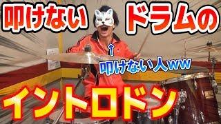叩けないドラムのイントロドンが楽しすぎたwww