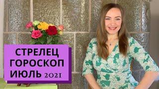 СТРЕЛЕЦ - Гороскоп ИЮЛЬ 2021