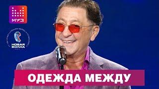 Григорий Лепс - Одежда между / МУЗ-ТВ FEST на Новой Волне