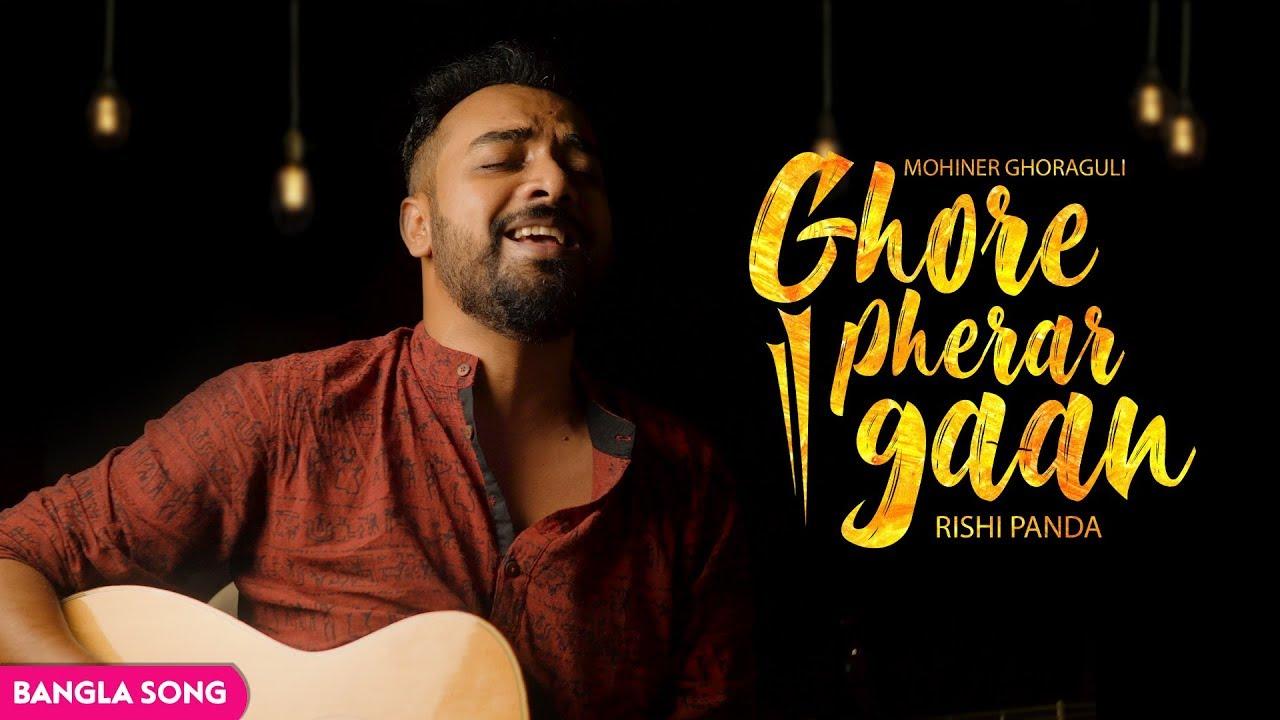 Ghore pherar gaan | Mohiner ghoraguli | Rishi Panda