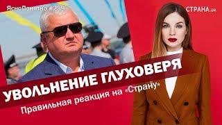 Увольнение Глуховеря. Правильная реакция на «Страну» | ЯсноПонятно #239 by Олеся Медведева