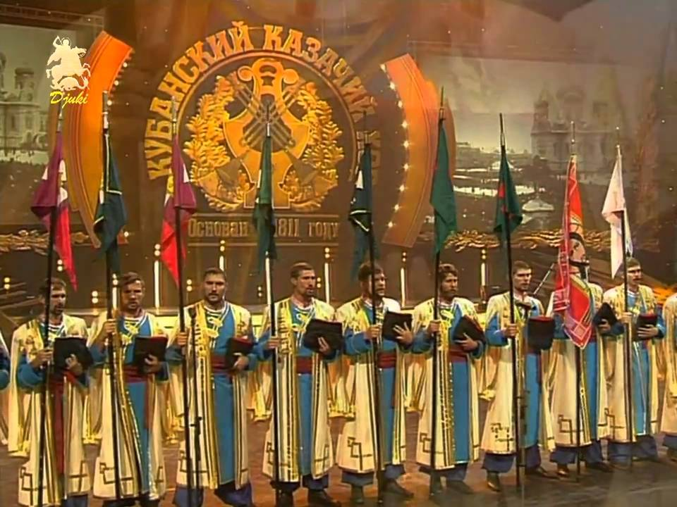 Боже, Царя храни! Dio salvi lo zar! Kuban Cossack Choir ...
