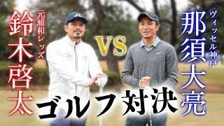 【対決】鈴木啓太 × 那須大亮 初のゴルフ対決したらまさかの結果に・・・